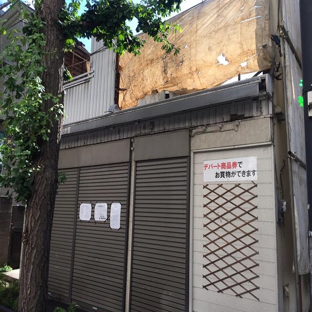 中野区南台 火災解体工事