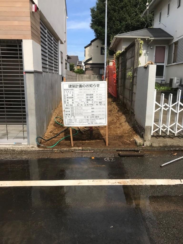 東京都目黒区東が丘木造平屋建解体工事のイメージ画像