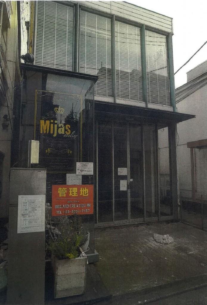 東京都渋谷区代官山木造2階建解体工事